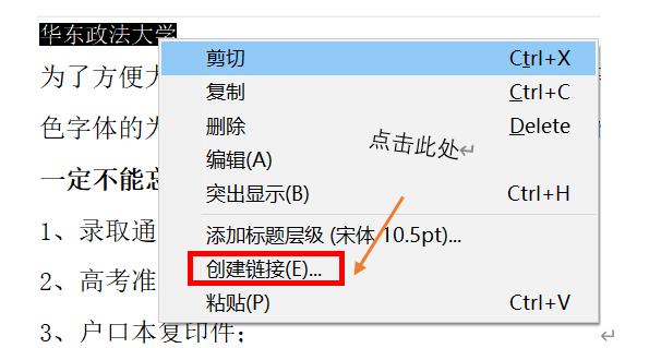 图2:将需要添加链接的文本选中并单击右键