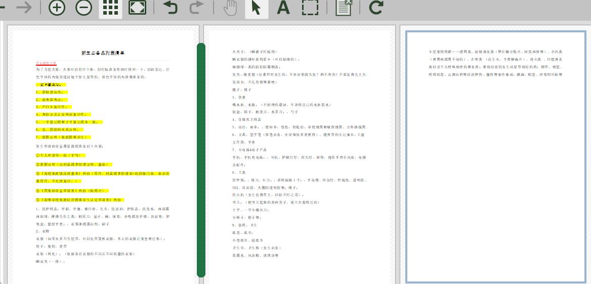 图7:对页面进行拖动更改页面顺序