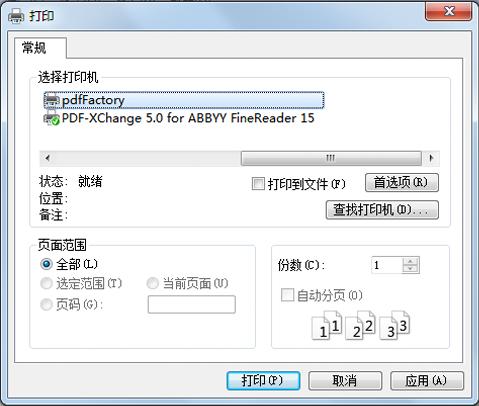 pdfFactory打印机
