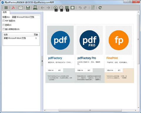 pdfFactory界面