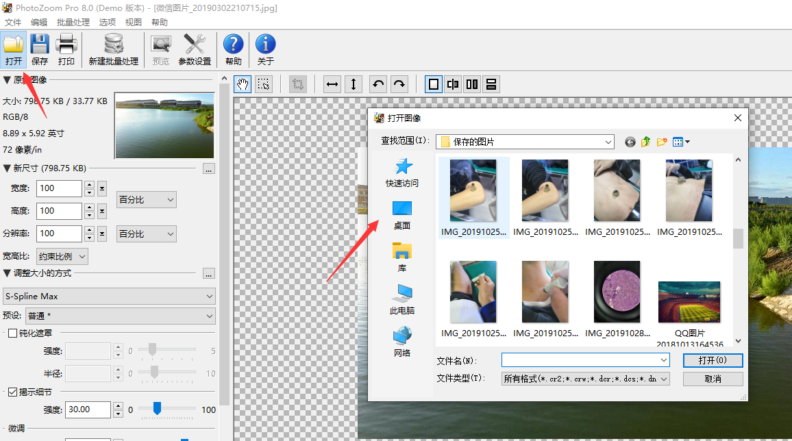照片放大的软件——PhotoZoom
