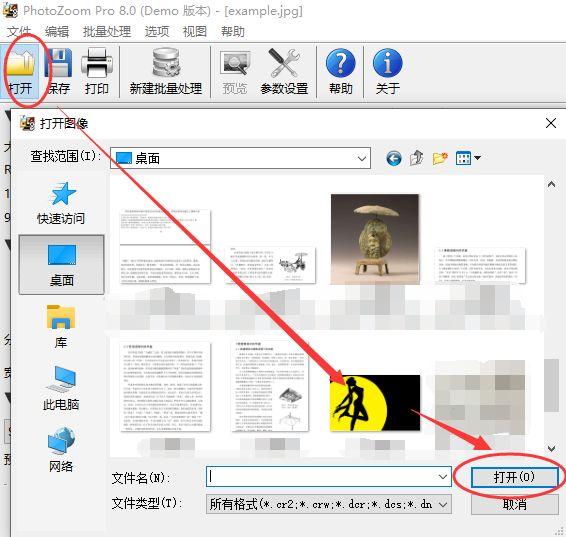 想设为电脑桌面但图片太小,PhotoZoom帮你解决