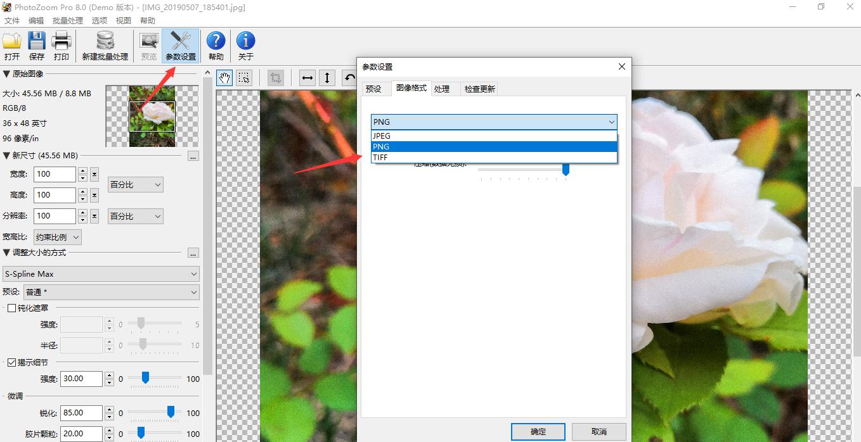 图4:调整图片格式及压缩品质