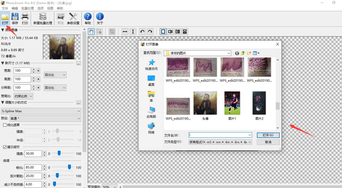 可以缩放图片的看图软件——PhotoZoom