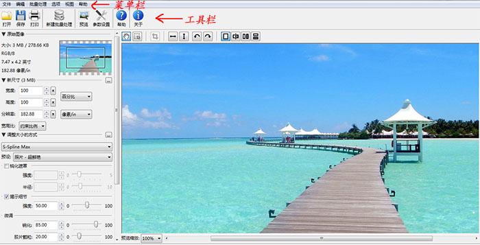 如何修改PhotoZoom的参数设置?