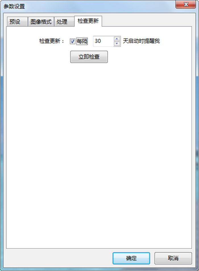 图6:检查更新设置