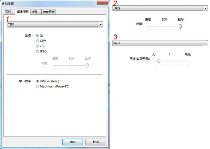 图4:图像格式设置