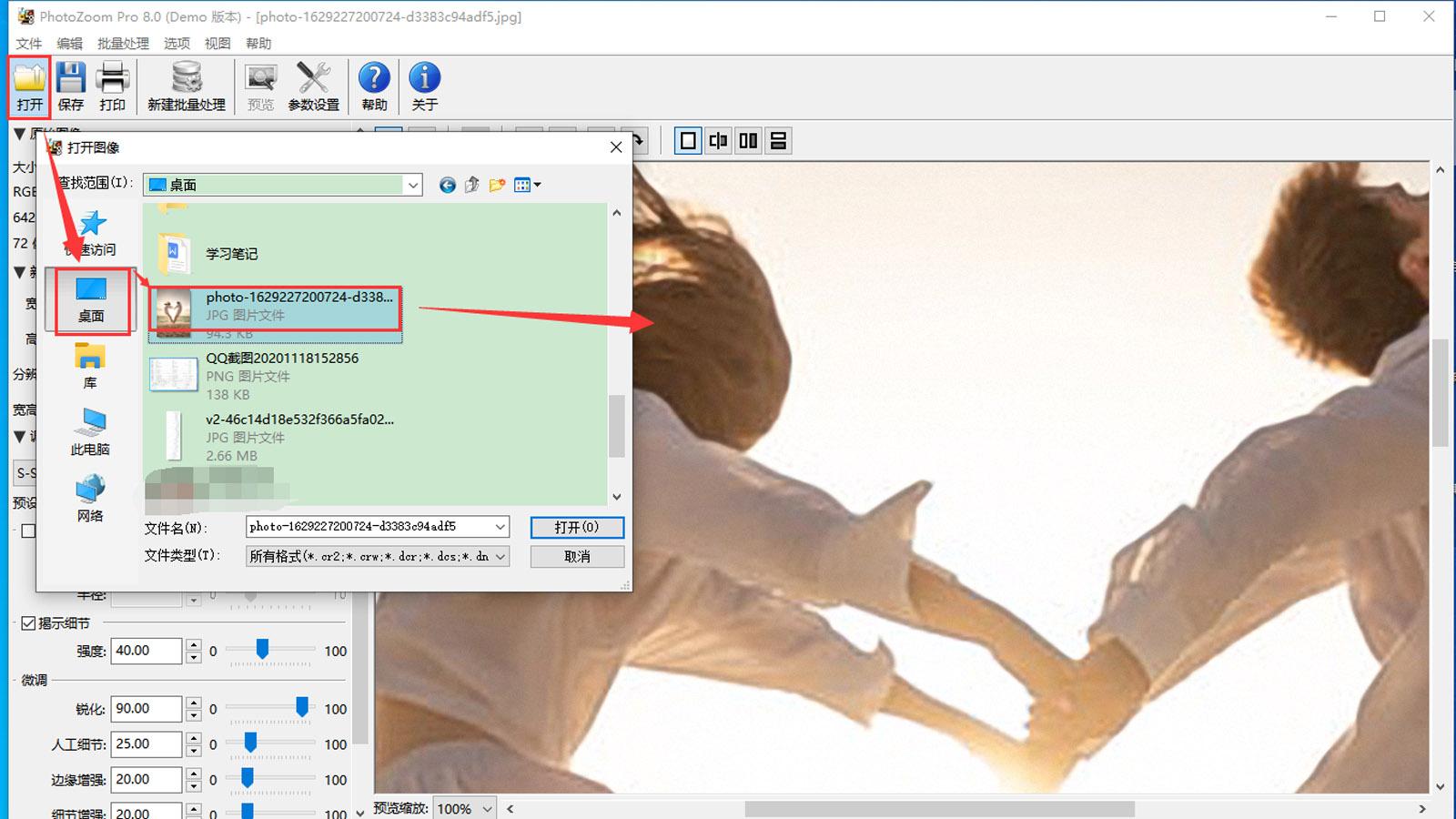 如何使用PhotoZoom Pro将喜欢的照片制作成十字绣底图