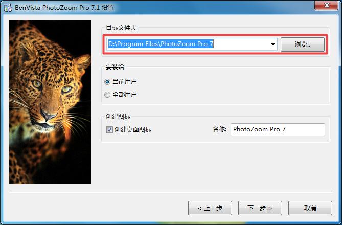 PhotoZoom如何添加桌面快捷方式?