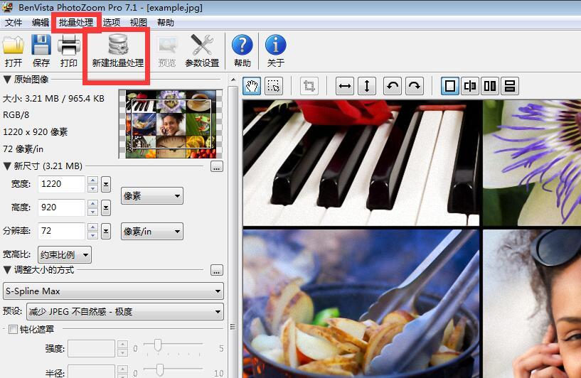 PhotoZoom Pro怎么批量放大图片