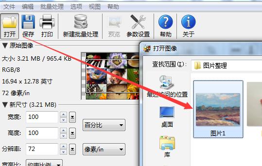 照片放大软件PhotoZoom怎么用?