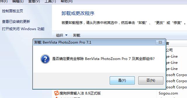 不小心卸载了photozoom怎么办?