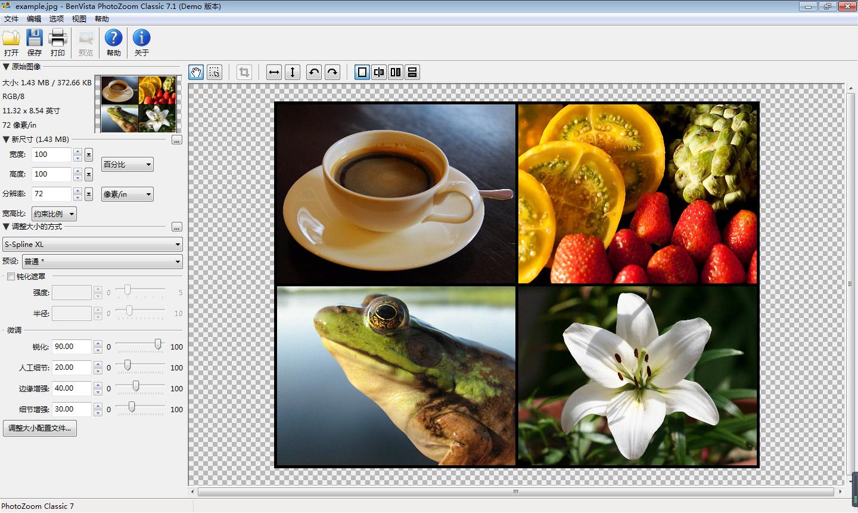 PhotoZoom Classic 7中的新功能