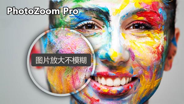 无损放大图片软件PhotoZoom Classic新版,1元购!