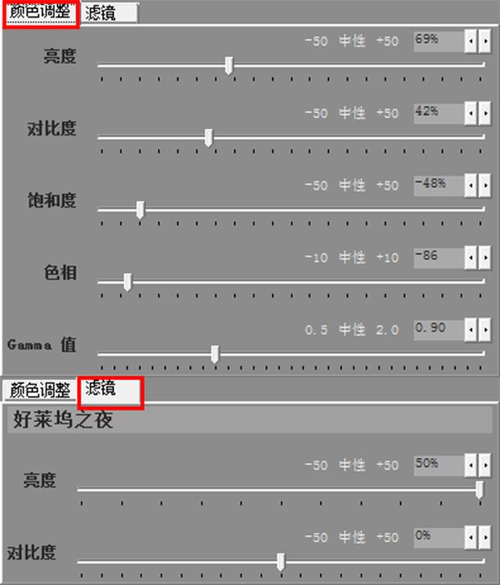 图3:调节滤镜