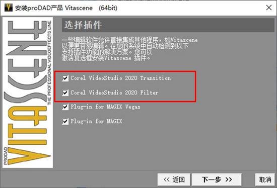 为会声会影安装VitaScene插件