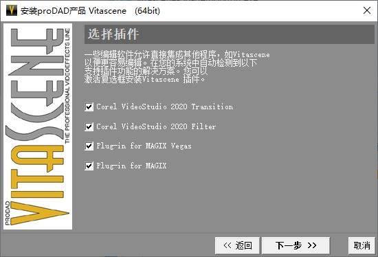 为视频编辑软件安装Vitascene插件