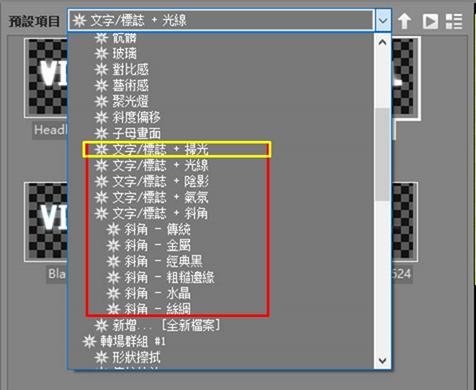 VitaScene V3中的文字特效