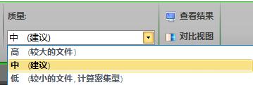 选择文件质量