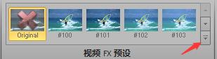 视频FX预设