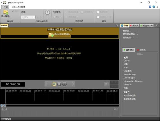 ReSpeedr V1界面