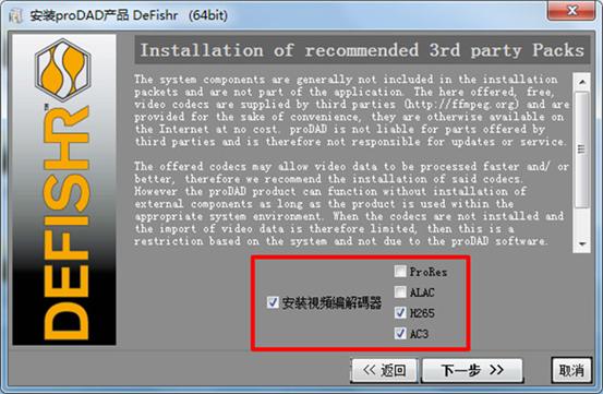 安装视频编解码器