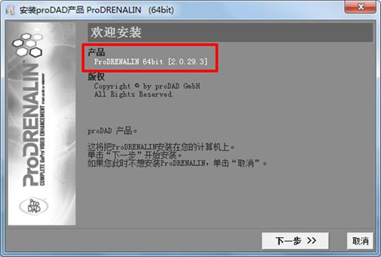 ProDRENALINV2Plus安装向导