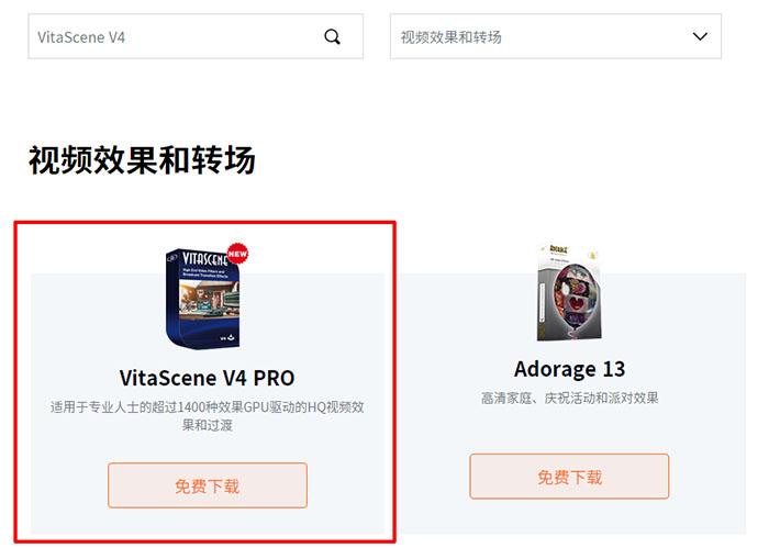 VitaScene V4 PRO安装包