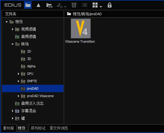EDIUS中的Vitascene插件