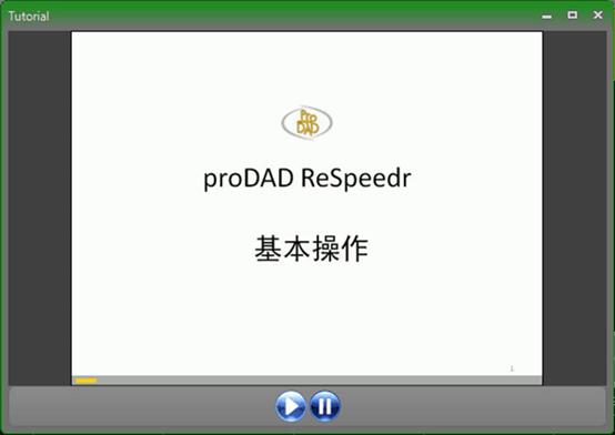 ReSpeedrV1基本操作视频