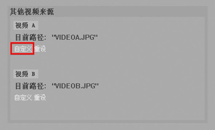 设置其他视频来源