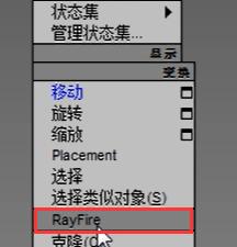 打开RayFire编辑器