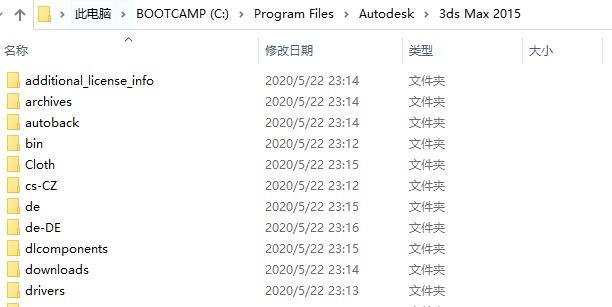3DS Max安装目录