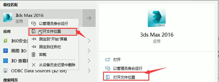 进入3ds Max的文件夹下