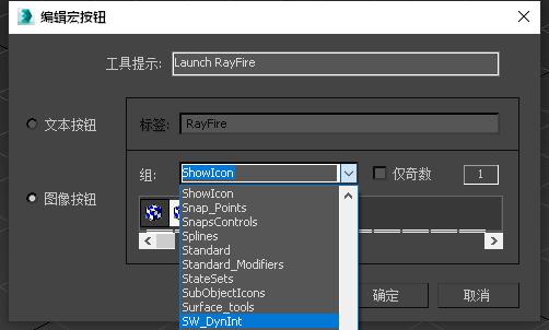 rayfire选择图像按钮