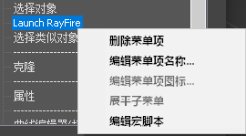 rayfire编辑菜单项