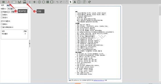 转化为pdf