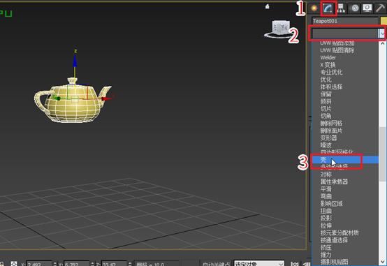使用修改器让茶壶变成空心模型