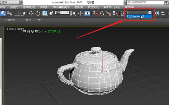 选择所有茶壶碎片模型
