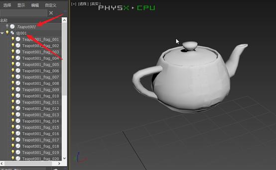 茶壶模型和茶壶碎片模型展示