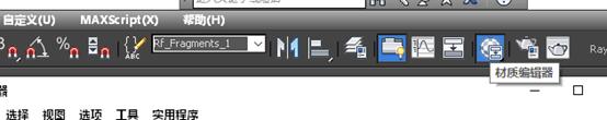 材质编辑器选项栏