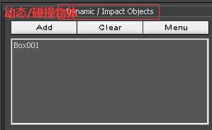 """将长方体添加到""""动态/碰撞物体"""""""