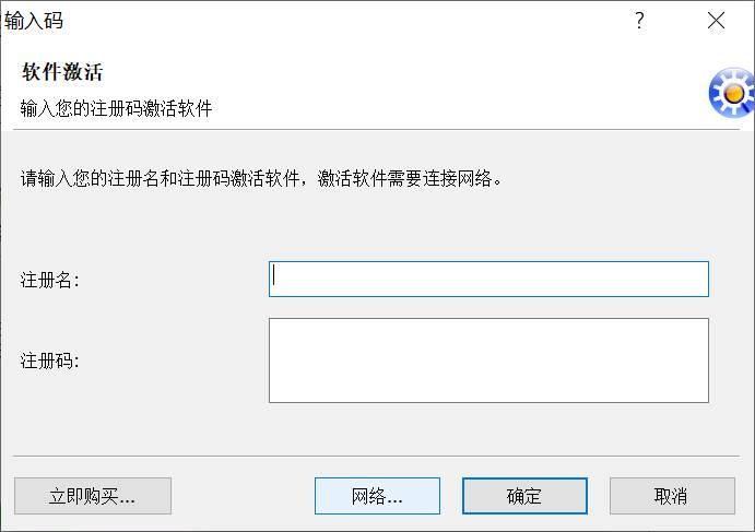 输入注册码