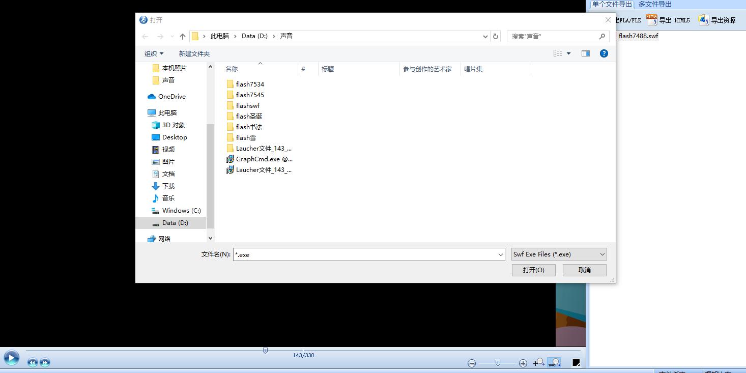 图2:exe文件的转换