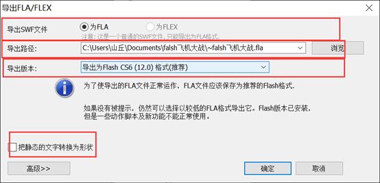 Flash文件导出设置