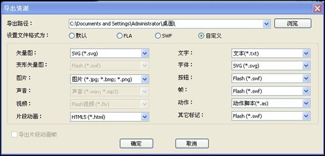 swf反编译工具