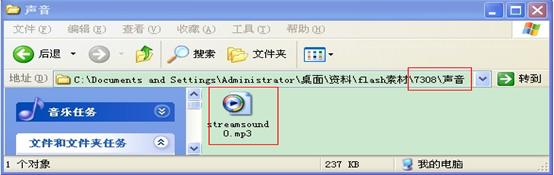 提取flash音乐完成后文件存放的位置