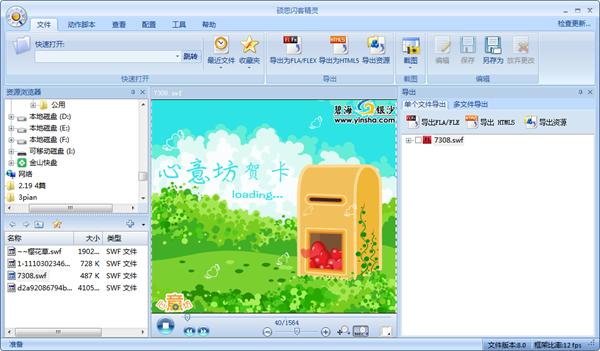 取flash软件1
