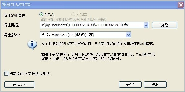 提取flash软3