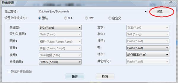 取flash软件4